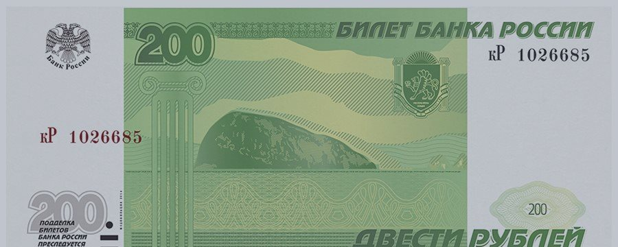 Новая купюра в 200 рублей будет уже «пластиковая»