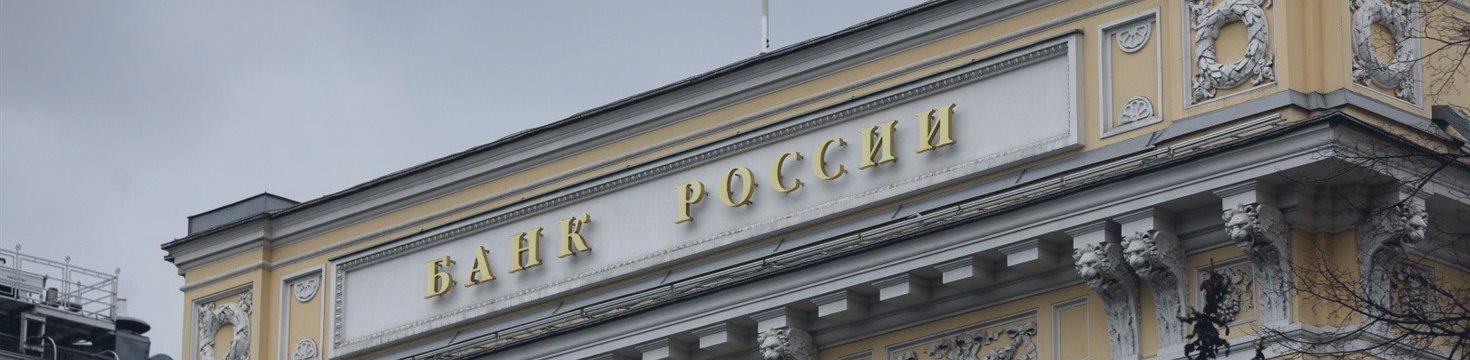 Банк России отозвал лицензию у московского «Арсенала»