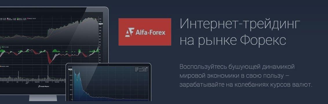 Обзор и прогноз по рынку от Альфа-Форекс на 22.09.2017