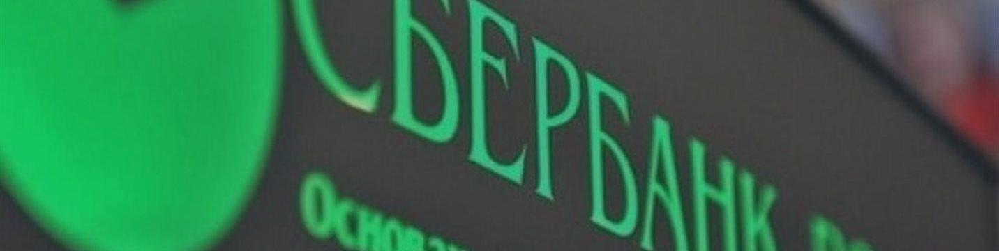 Сбербанк намерен уйти из некоторых стран Европы из-за санкций