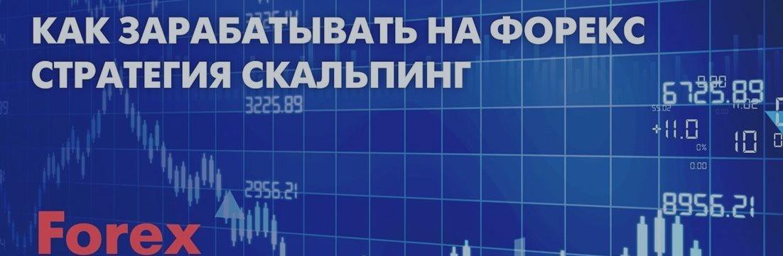 Что такое торговля скальпинг на форексе торговый план для бинарных опционов пример