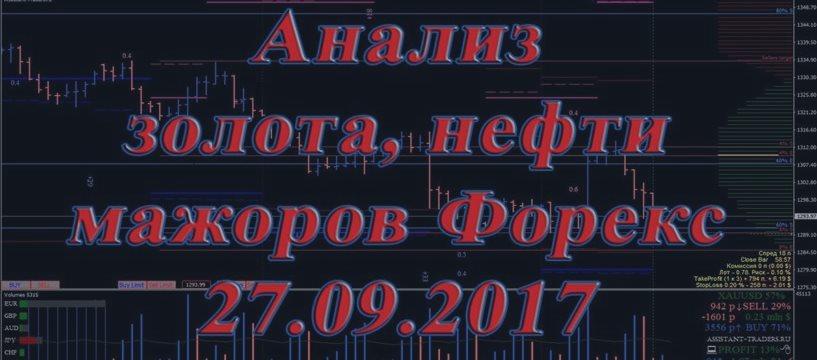 №103. Анализ золота, нефти, мажоров Форекс 27.09.2017