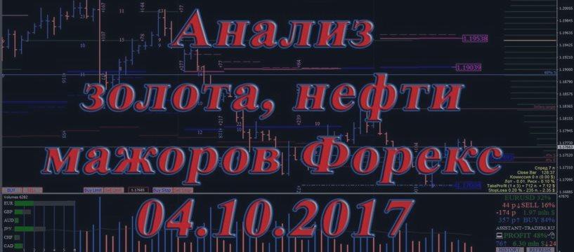 № 106 Анализ золота, нефти, мажоров Форекс 04.10.2017