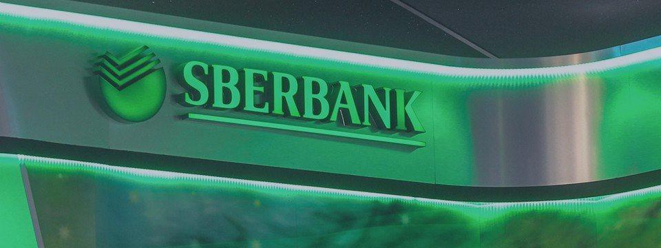 Сбербанк уходит с рынка POS-кредитования – неудача, несомненно