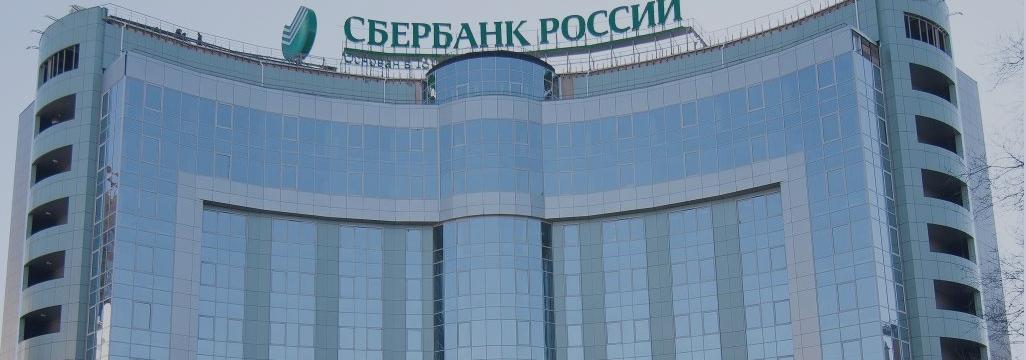 Сбербанк решил предоставлять клиентам доступ на валютную секцию ММВБ