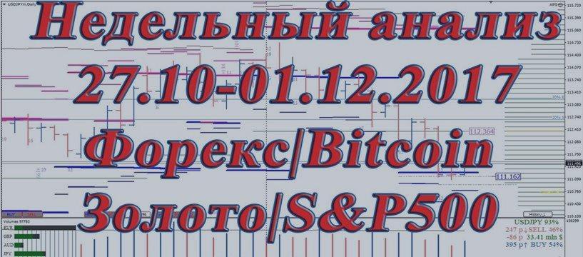 №113 Недельный анализ 27.10-01.12.2017 Форекс Bitcoin Золото S&P500 Нефть