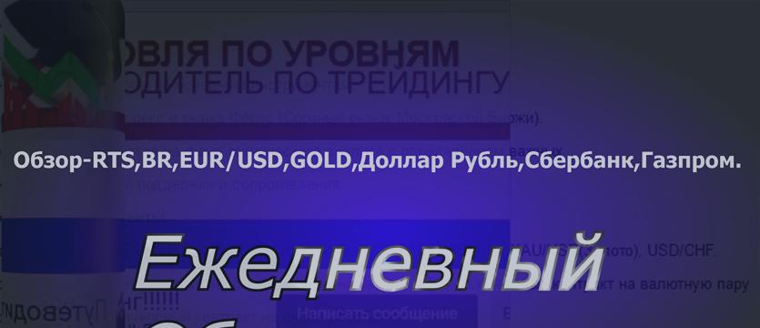 Обзор-06.12.17 RTS,BR,EUR/USD,GOLD,Доллар Рубль,Сбербанк,Газпром.