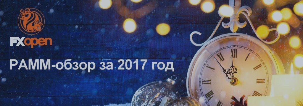 Обзор лучших PAMM-счетов FXOpen за 2017 год