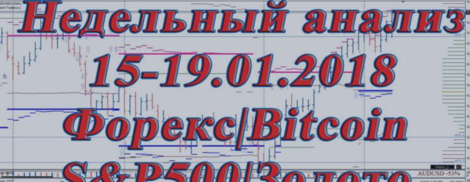 №118 Недельный анализ 15-19.01.2018 Форекс|Bitcoin|Золото|S&P500|Нефть|Ethereum