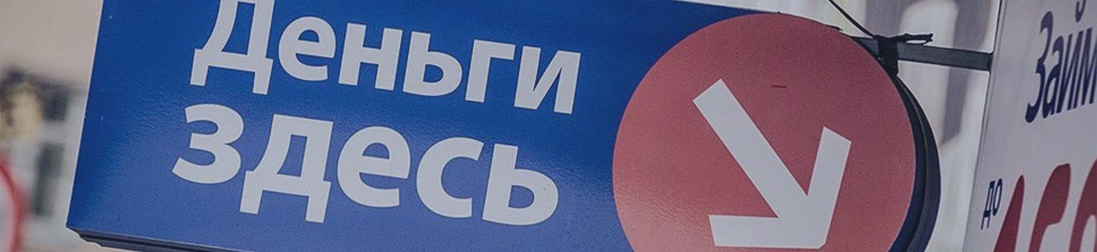 В России инвестиции в микрофинансовые организации за год увеличились на треть