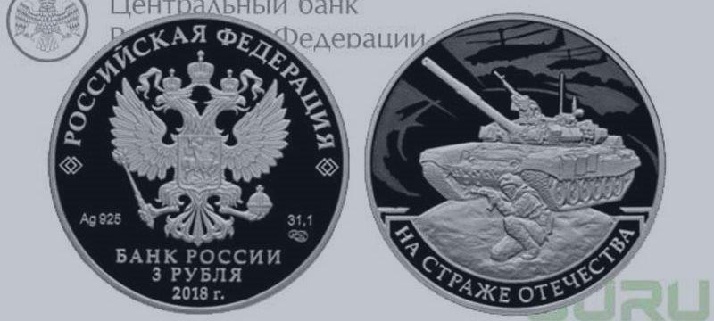 ЦБ начинает выпуск монет к Дню защитника Отечества
