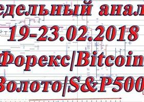 № 122 Недельный анализ 19-23.02.2018 Форекс|Bitcoin|Золото|S&P500|Нефть|Ethereum