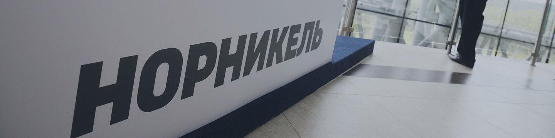 Акционеров «Норникеля» может снова примирить Валентин Юмашев