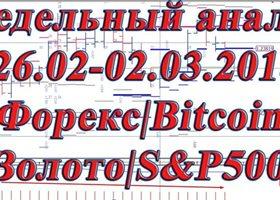 №123 Недельный анализ 26.02-02.03.2018 Форекс|Bitcoin|Золото|S&P500|Нефть|Ethereum
