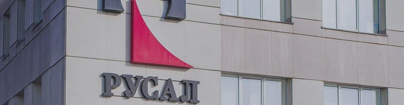 Акции «Русала» обвалились почти на 50%