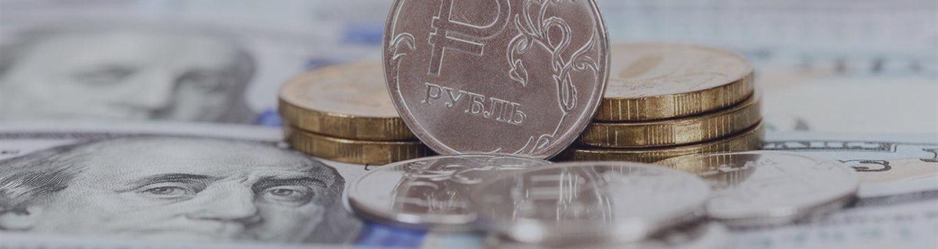 Ослабление рубля продолжится до чемпионата мира по футболу