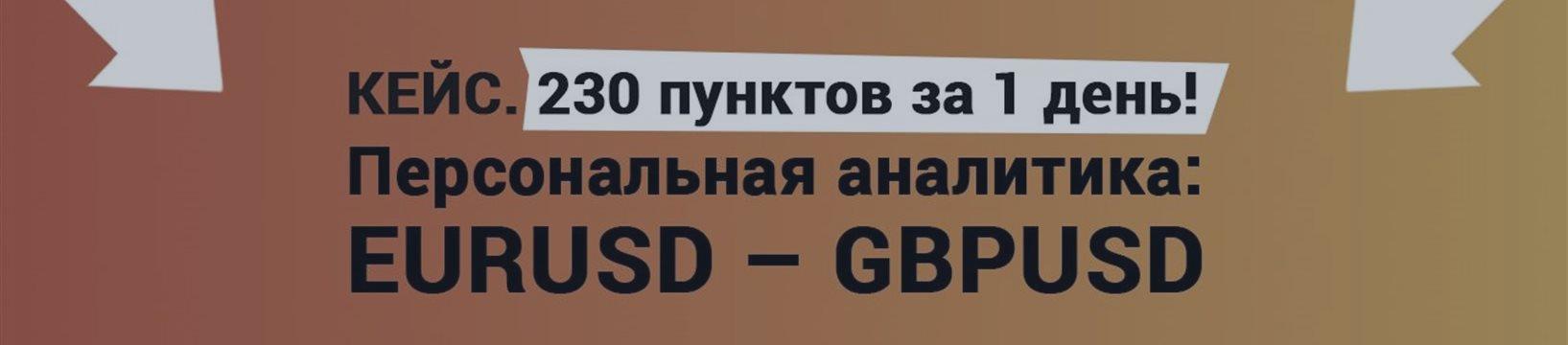 КЕЙС! 230 ПУНКТОВ ЗА 1 ДЕНЬ! ПЕРСОНАЛЬНАЯ АНАЛИТИКА ПО EURUSD И GBPUSD - СМОТРЕТЬ ВСЕМ!