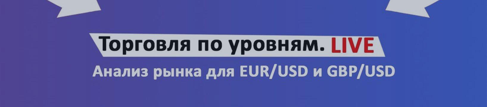 ТОРГОВЛЯ ПО УРОВНЯМ. АНАЛИЗ РЫНКА ДЛЯ EUR/USD и GBP/USD