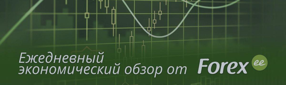 Прогноз ежедневный forex прогноз рынка форекс 20.03.2012