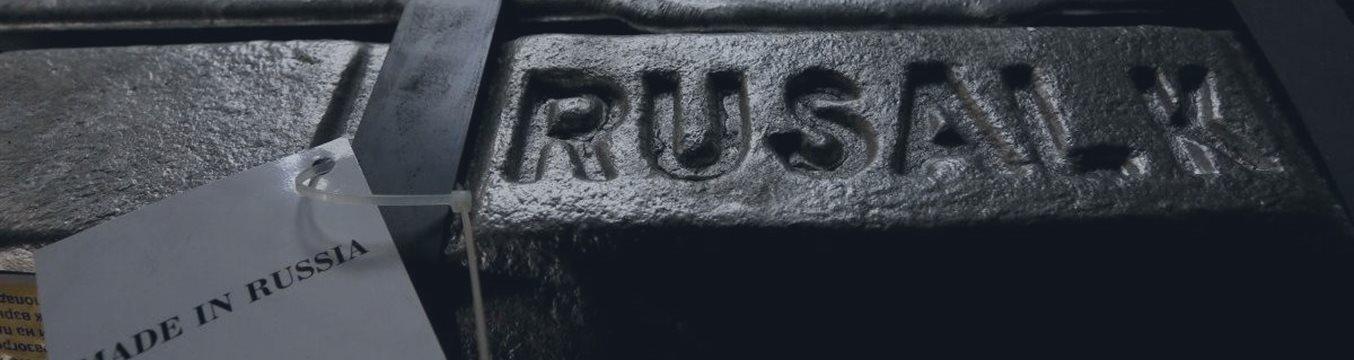 Алюминиевые войны: кому достанется доля UC Rusal на американском рынке