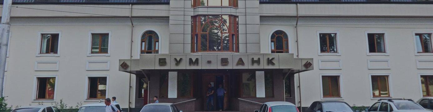 ЦБ отозвал лицензию у Бум-банка и двух страховых компаний