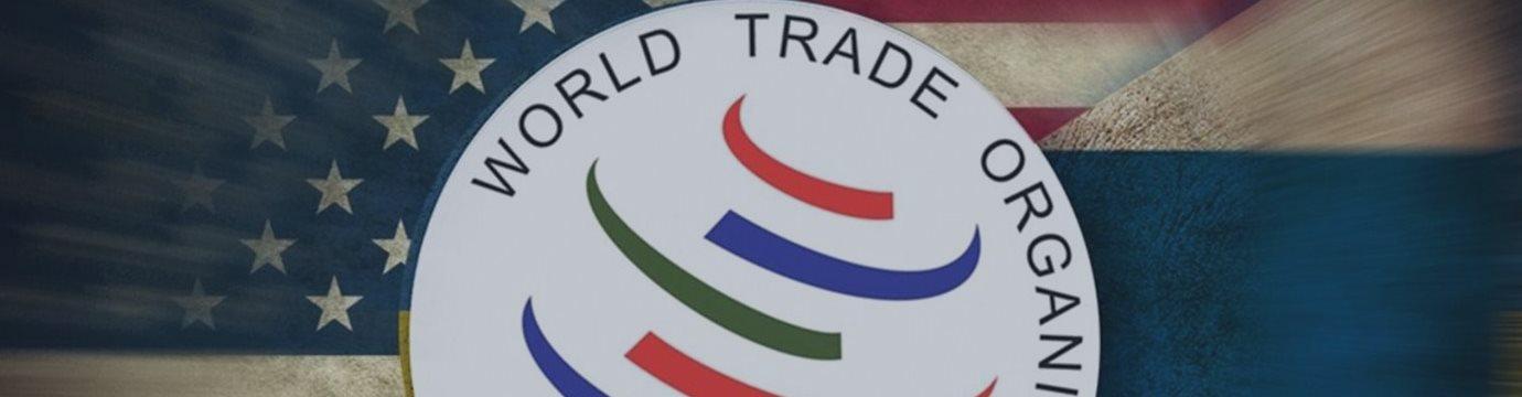 США подали иск в ВТО к России из-за ответных пошлин