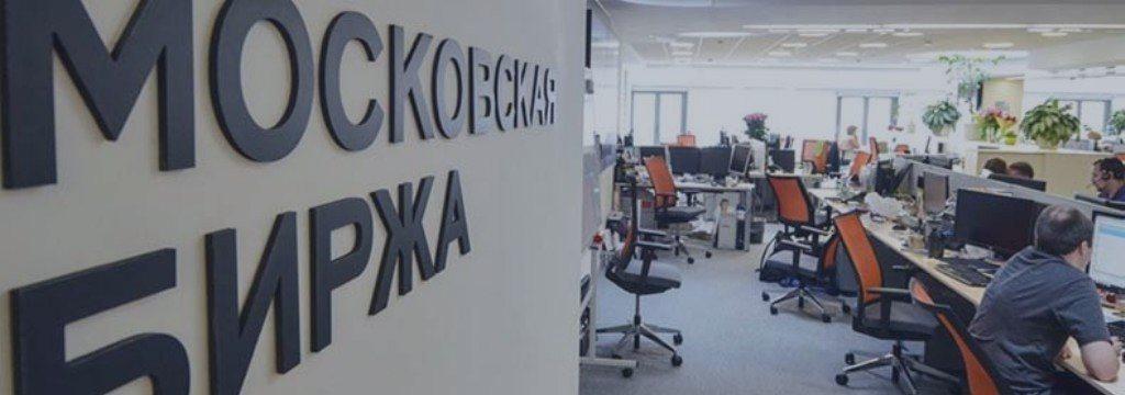 Московская биржа вводит важные изменения в свою политику
