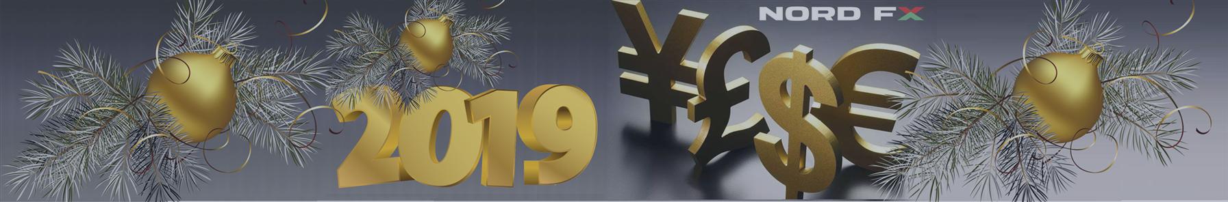 Финансовые итоги 2018г. и форекс-прогноз на 2019г.