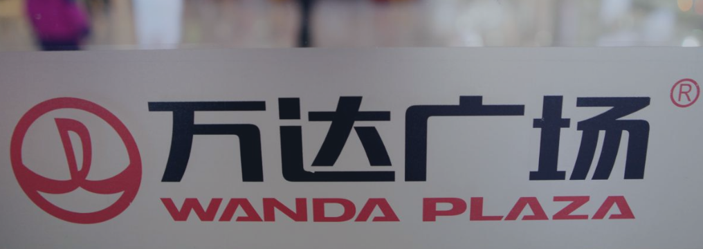 IPO китайской Wanda в США может принести 500 млн долларов