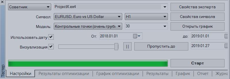 "Strategy Tester EA ""ProjectX"" V5.00"