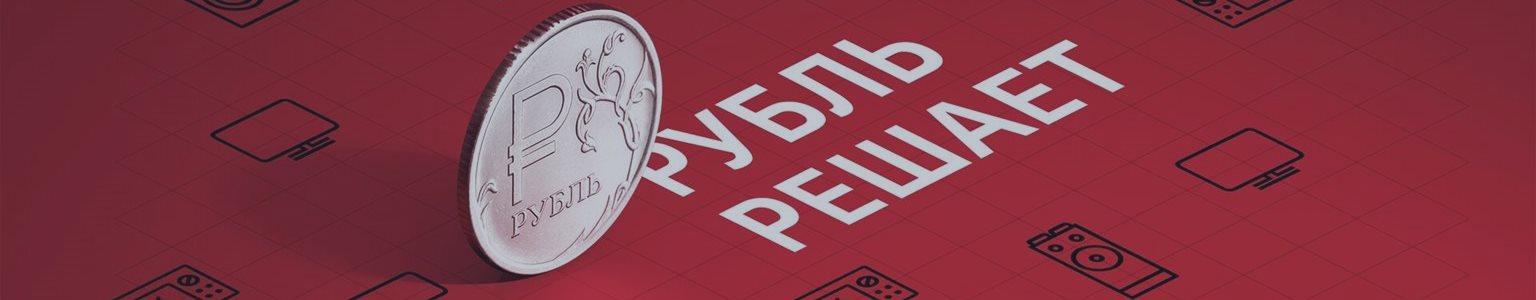 Для рубля станет определяющей вторая половина марта