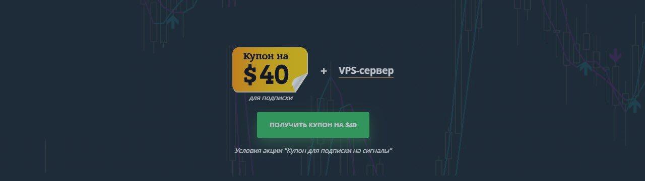 Бесплатный сигнал + VPS