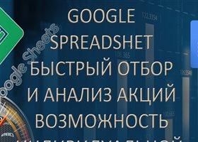 Google Spreadsheet быстрый и мощный инструмент для трейдера