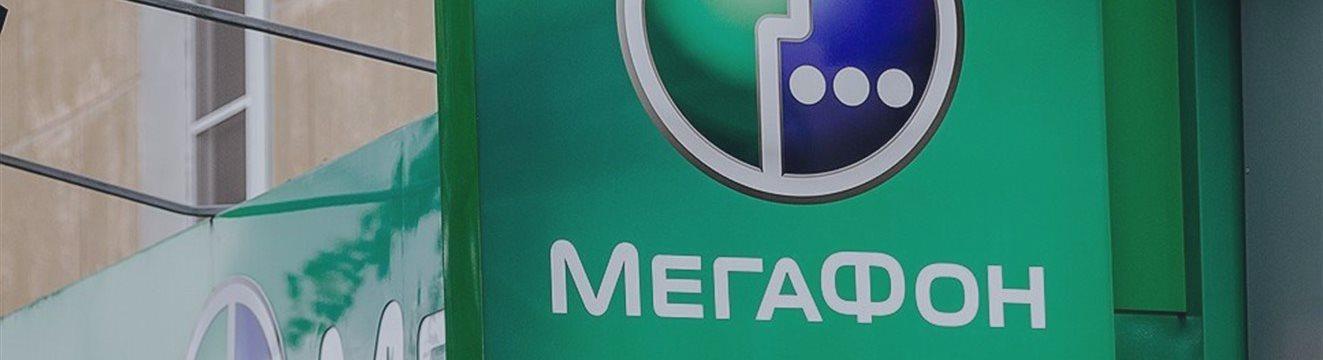 Для «Мегафона» делистинг – уже «мелочь»
