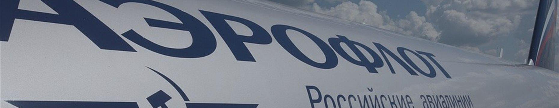 «Аэрофлот» обещает – но есть ли основания?