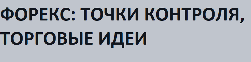 ФОРЕКС: ТОЧКИ КОНТРОЛЯ, ТОРГОВЫЕ ИДЕИ 7.08.2019 USD/chf (ФЬЮЧЕРС) КРАТКОСРОЧКА