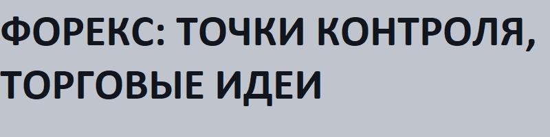 ФОРЕКС: ТОЧКИ КОНТРОЛЯ, ТОРГОВЫЕ ИДЕИ 8.08.2019 USD/cad (ФЬЮЧЕРС) КРАТКОСРОЧКА
