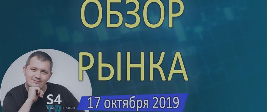 Форекс обзор рынка на 17 октября 2019 от Артем Яськив SMART4TRADER
