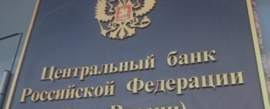 Глава ЦБ России посылает совершенно определённые сигналы