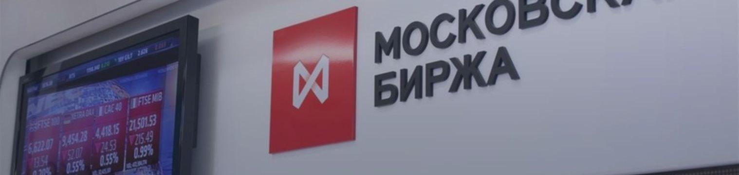 Оборот торгов на Московской бирже бьёт рекорды