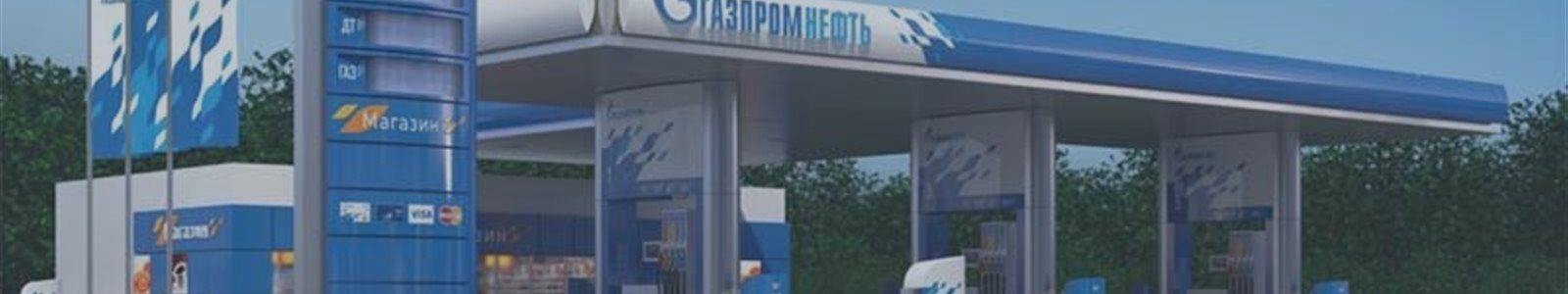 «Газпромнефть» - 3-тья нефтяная компания России