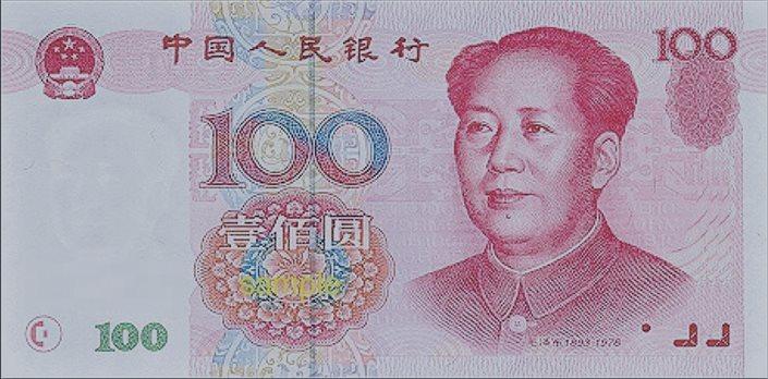 人民币已从全球第14大货币升为第7大货币