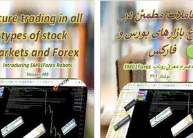 Introducing and presenting two books - معرّفی و ارائهی دو کتاب