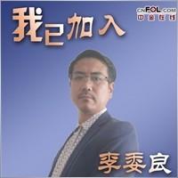 weiliang Li