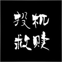 Huijian Fang