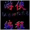 Xing Wei