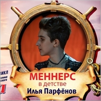 Aleksandr Parfenov