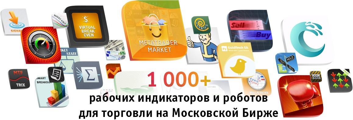 1000+ рабочих индикаторов и роботов для торговли на Московской Бирже