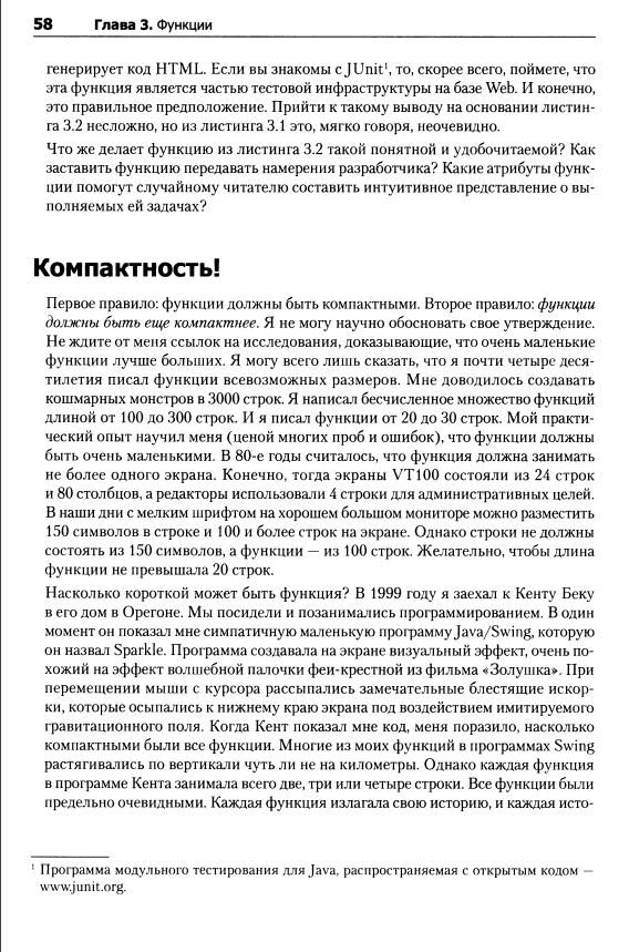 Роберт Мартин - Чистый код. Функции, стр. 58