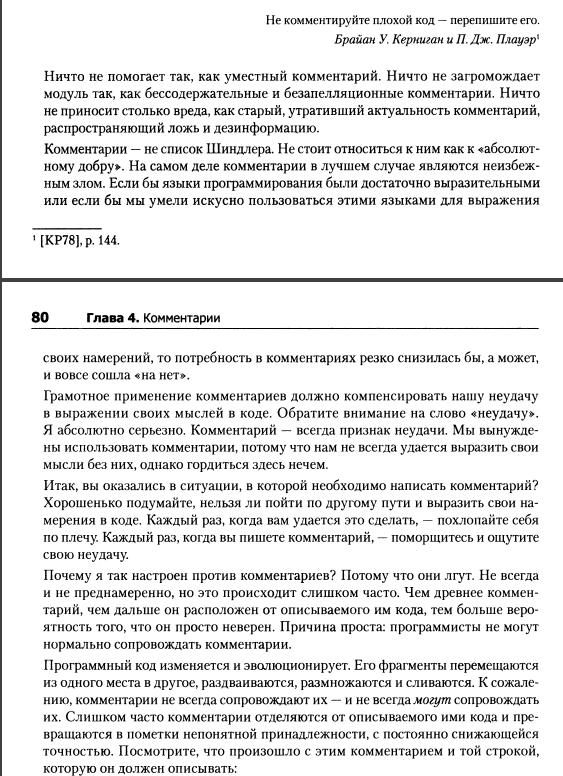 Роберт Мартин - Чистый код. Комментарии, стр. 80